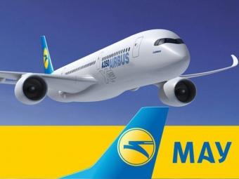 Картинки по запросу фото самолёт МАУ